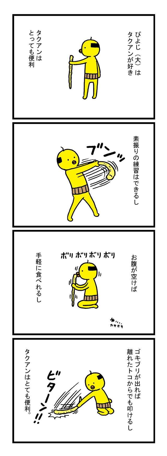 ぴよじ その11