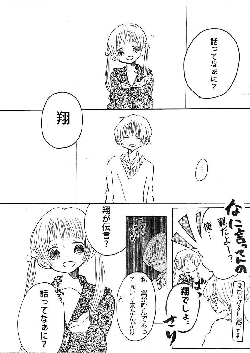 双子らしく(1)