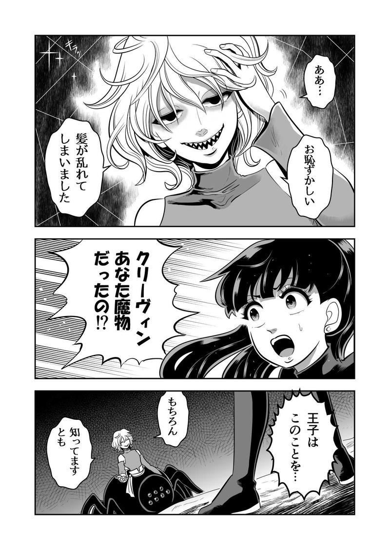 ヤサグレ魔女と第1王子と吸血鬼⑤