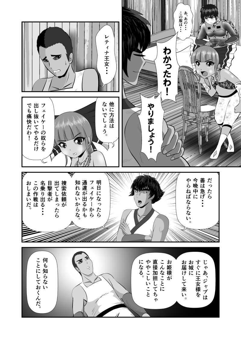 第50話 暗黒の大陸(5)
