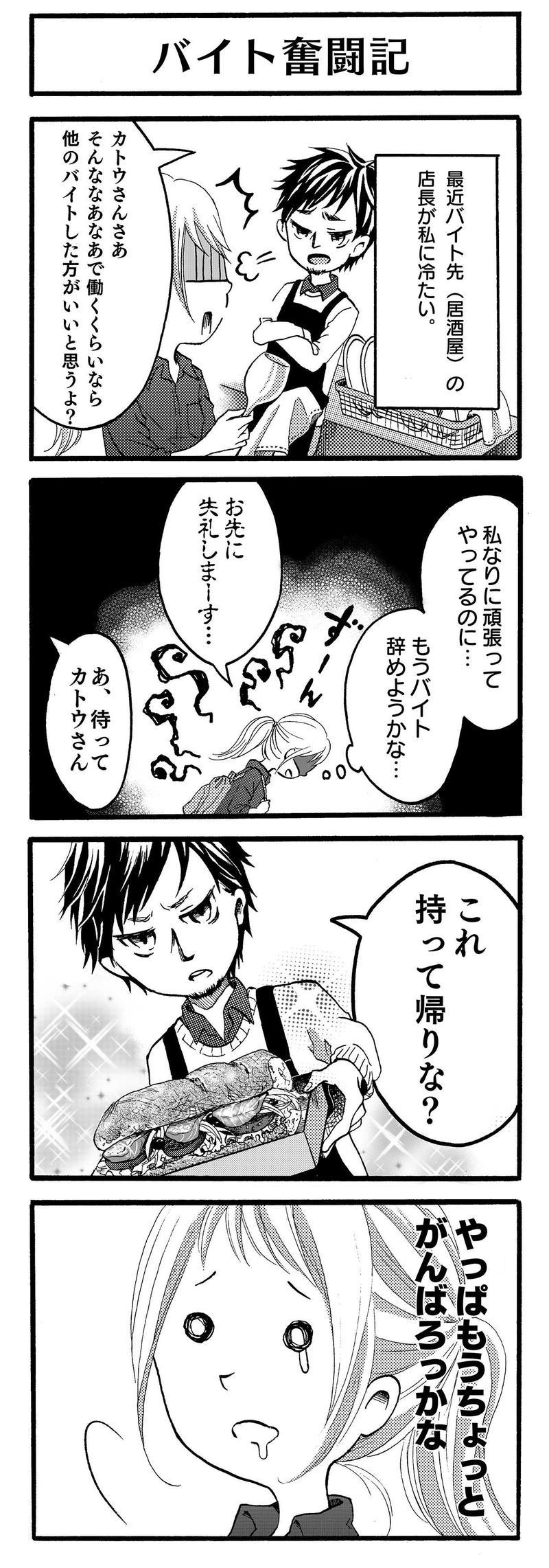 バイト奮闘記