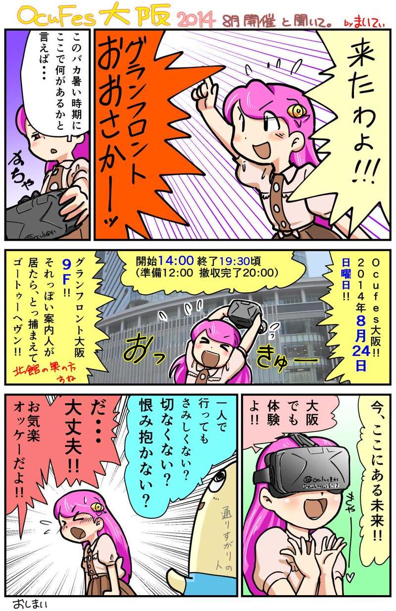 第17話 Ocufes大阪の応援漫画