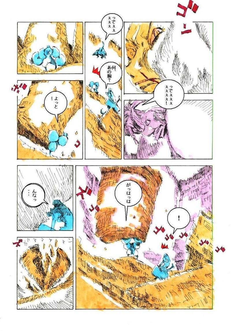 ギフトショコラ【黒姫宅急便】