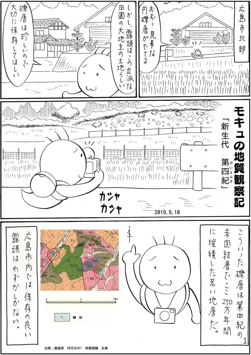 モキュの地質観察記 / 新生代 第四紀   もきゅ - マンガハック   無料 ...