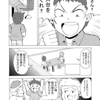 漫画家の父親と就活生の息子