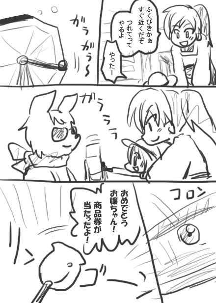 46話・らくがき漫画