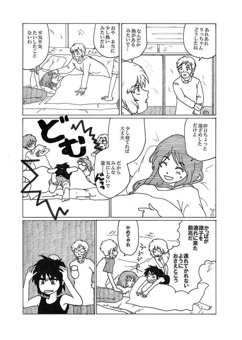 夏休みカッパ伝説(後編)
