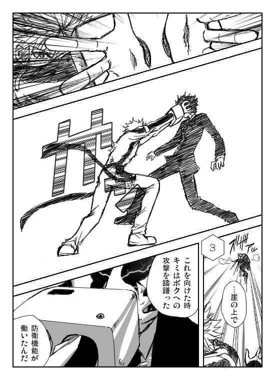 外伝短編 KILLER-カウントダウン-
