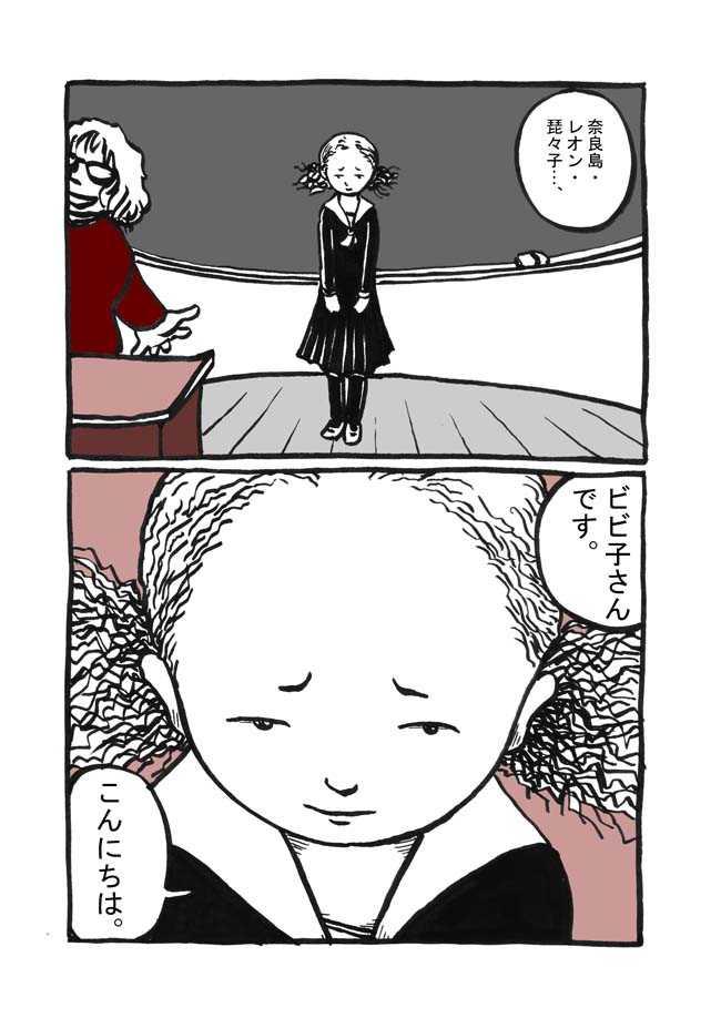 三話目「ビビ子」