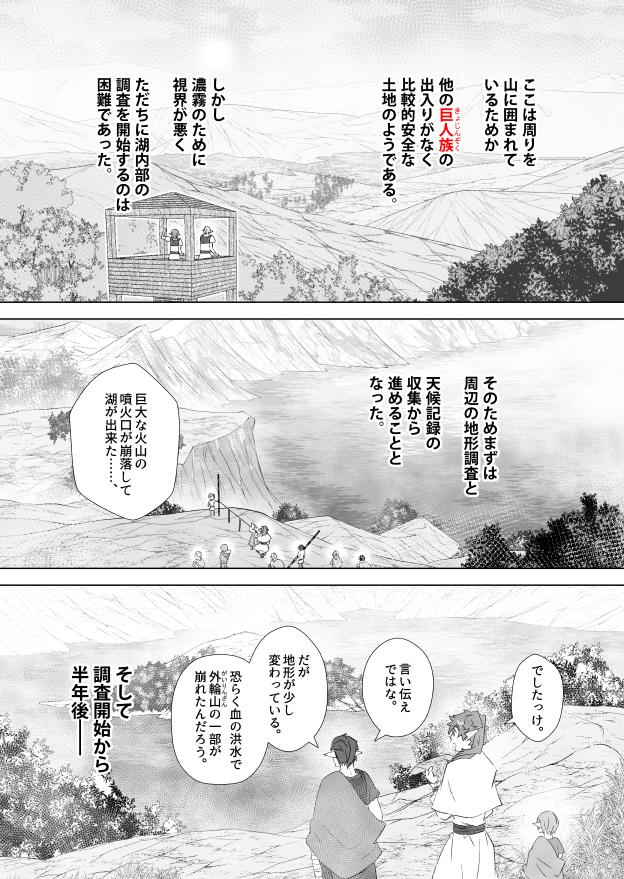 Edda: GENESIS 第四話『霧の中の妖精の島』