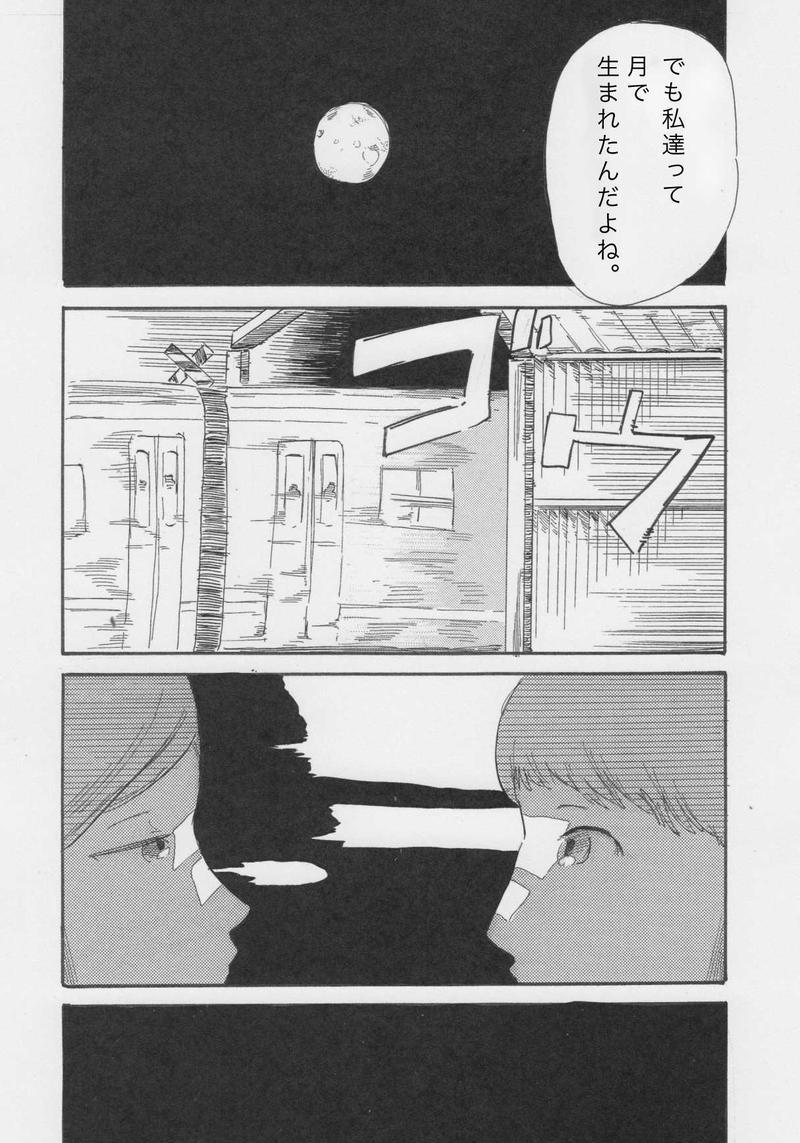KOSUMO2人っきり