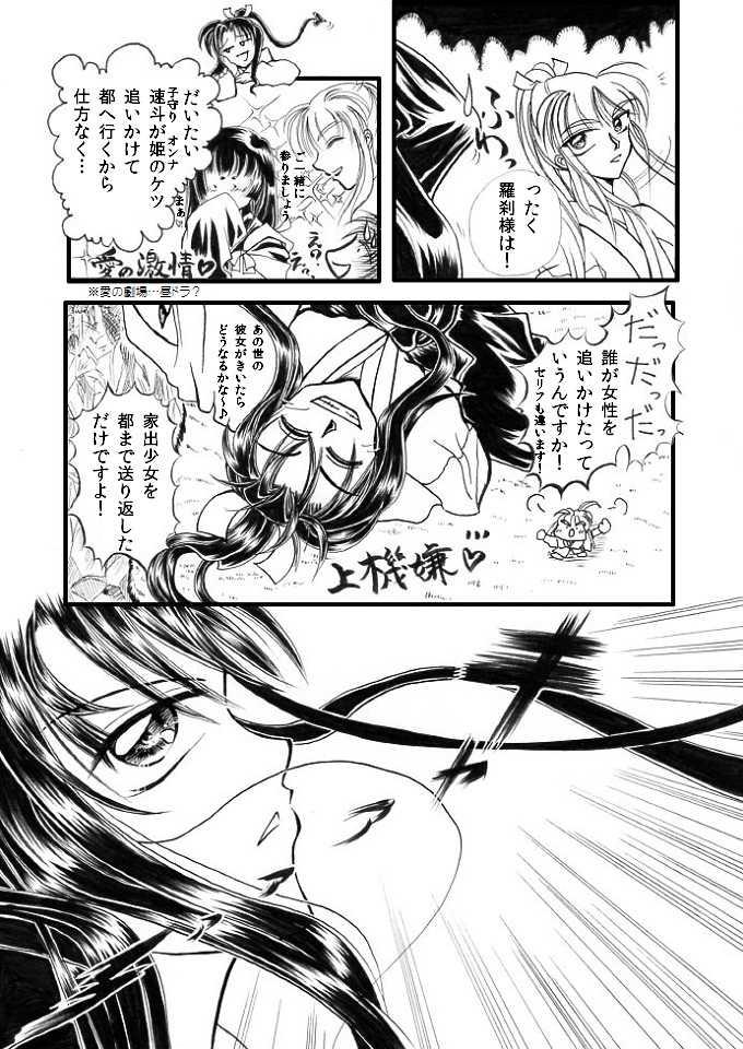 大江山鬼譚 ~月媛外伝!!羅刹の章~