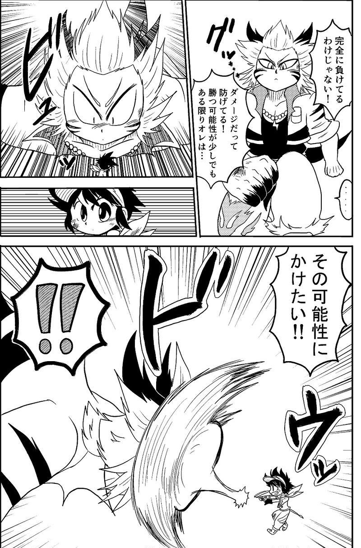 16.決戦開幕!風渡VS雷雅