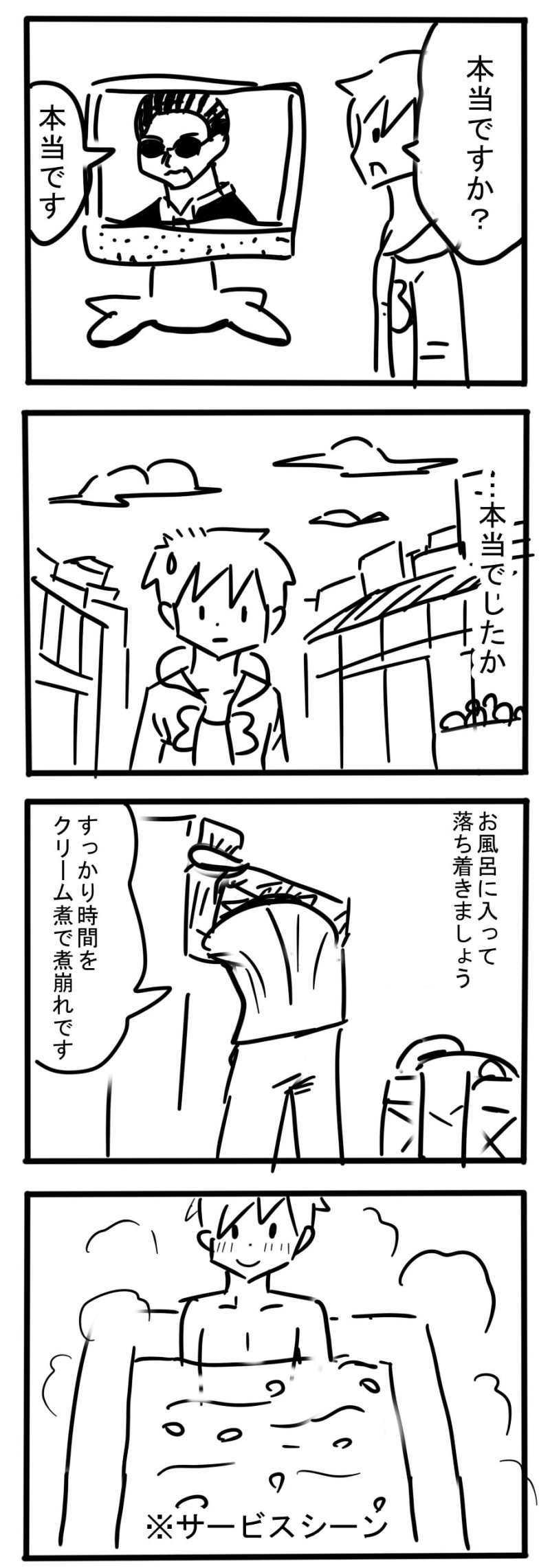 肺太郎1~5話