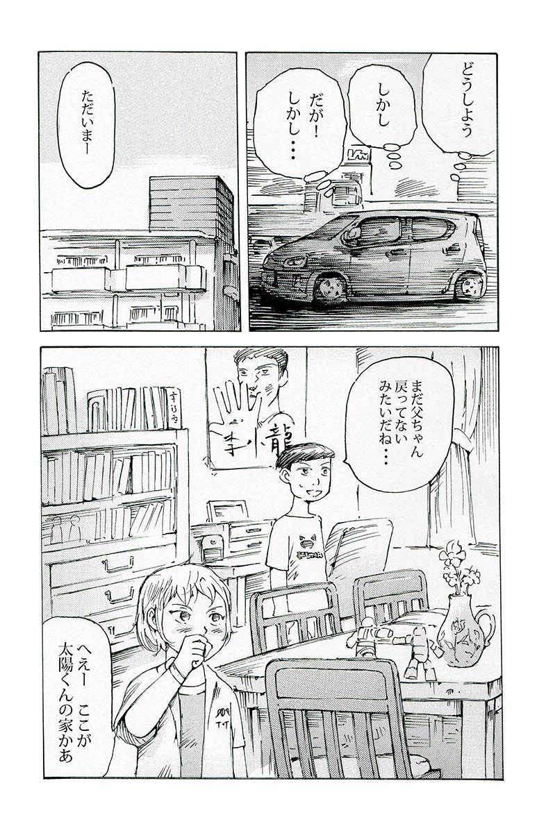 怪獣総進撃(後編)