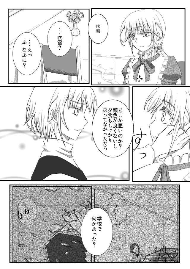 狐色の戀(起-2)