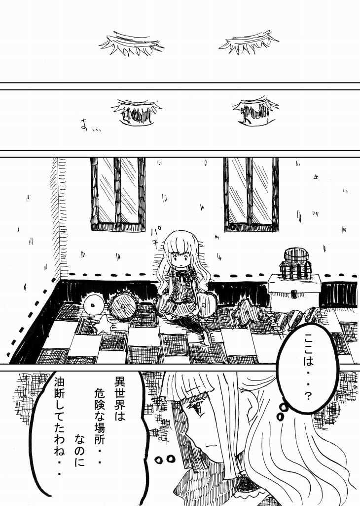 アイカギ屋 第3話(1)雪に好かれる異世界人