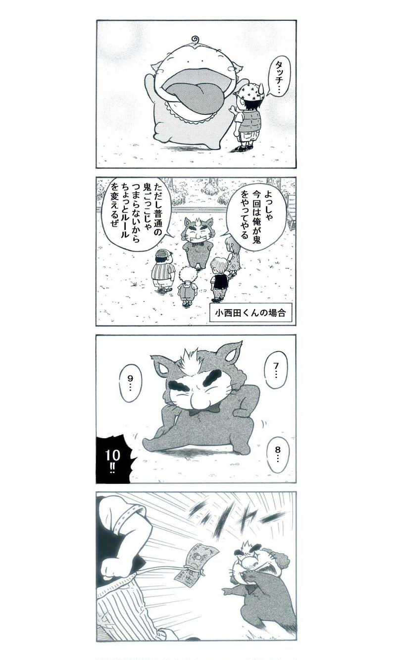 小西田くん