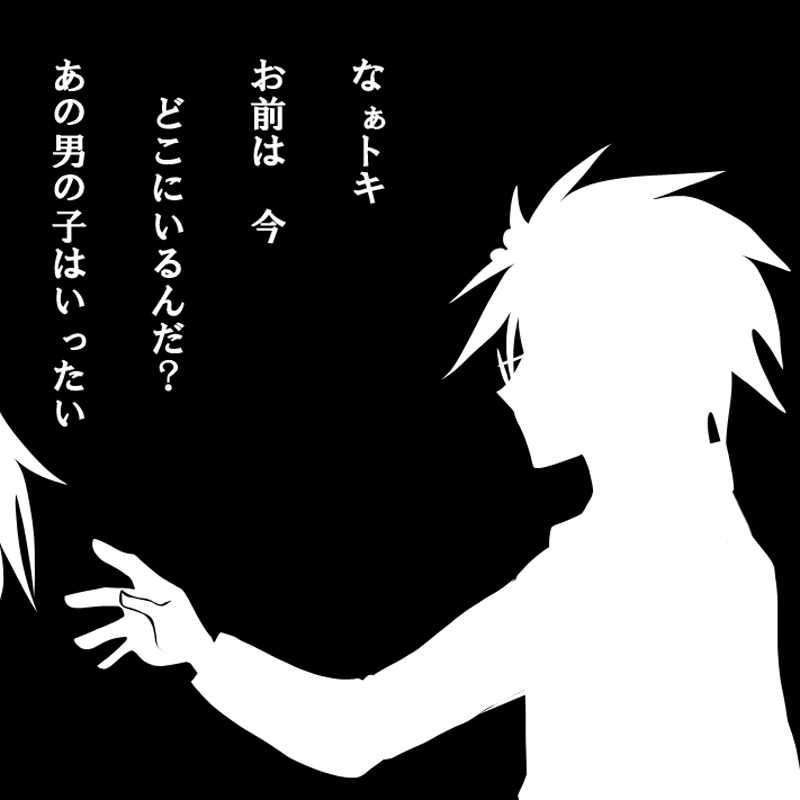 トキとケイ第4話