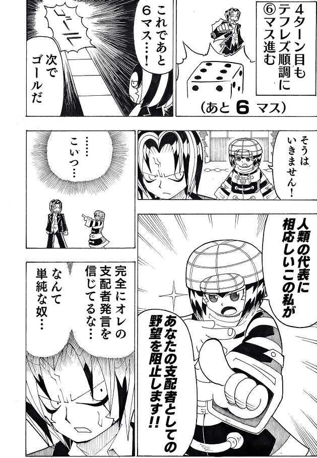おまけ・すごろく漫画②