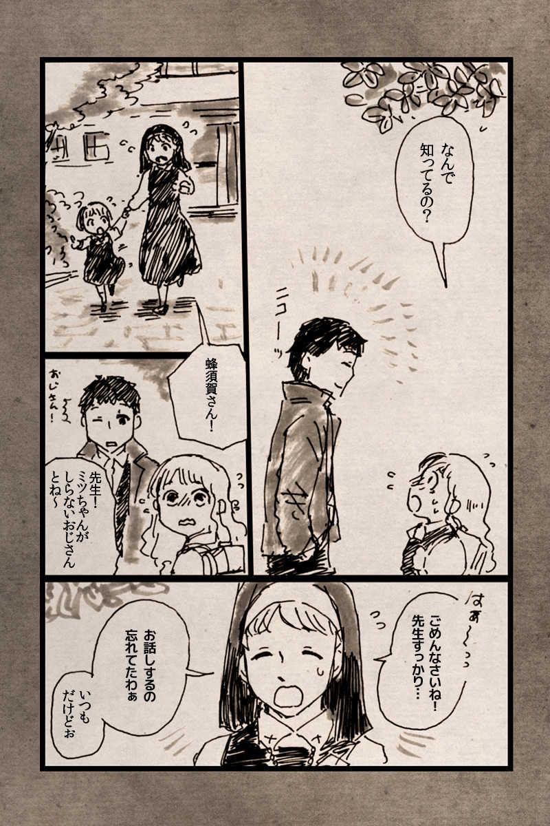 異能事件簿【1話】