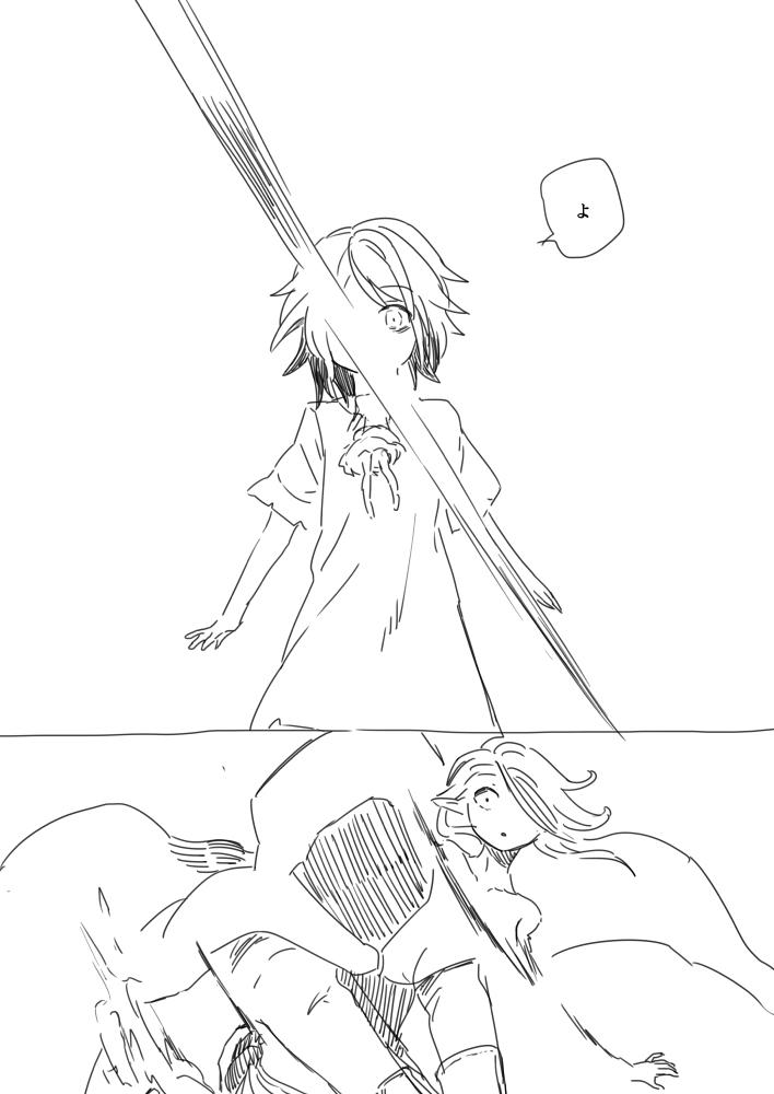 妖精のお気に入り