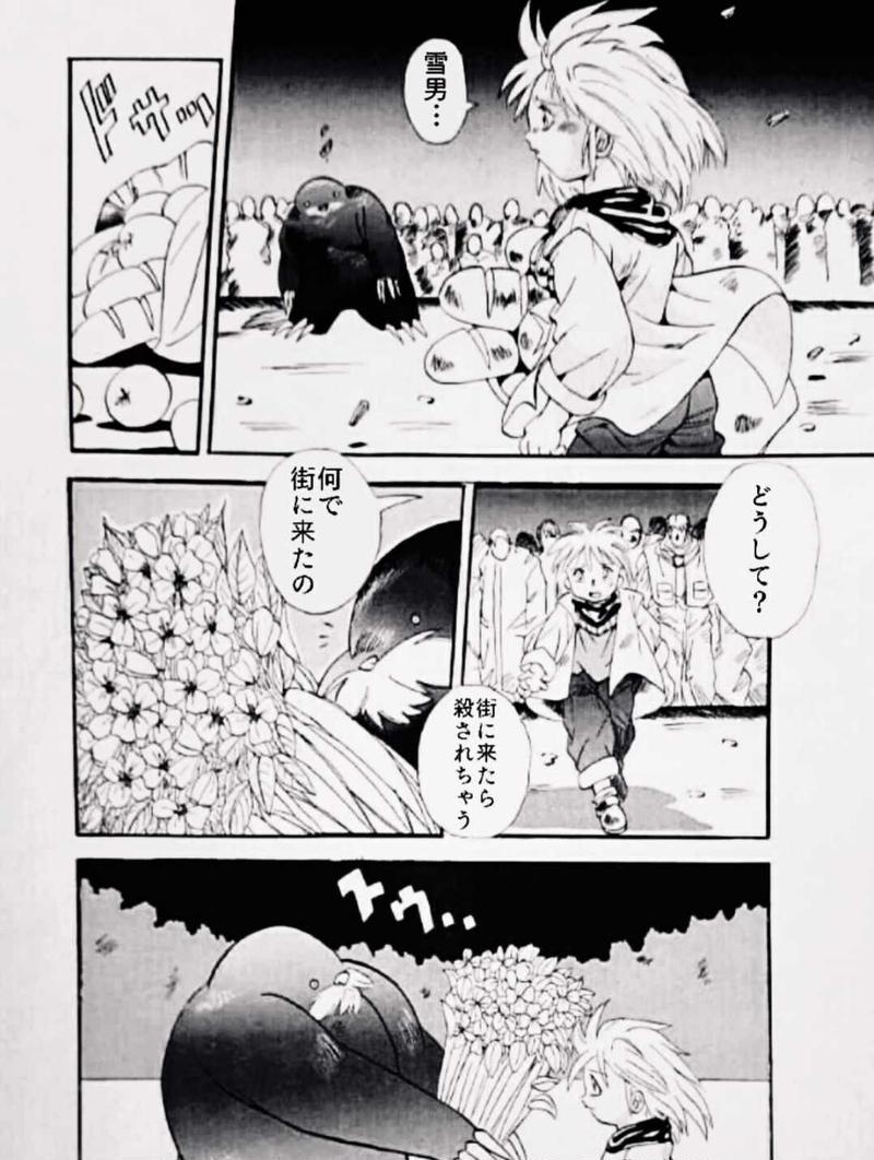 Snow Wing【試し読み版】