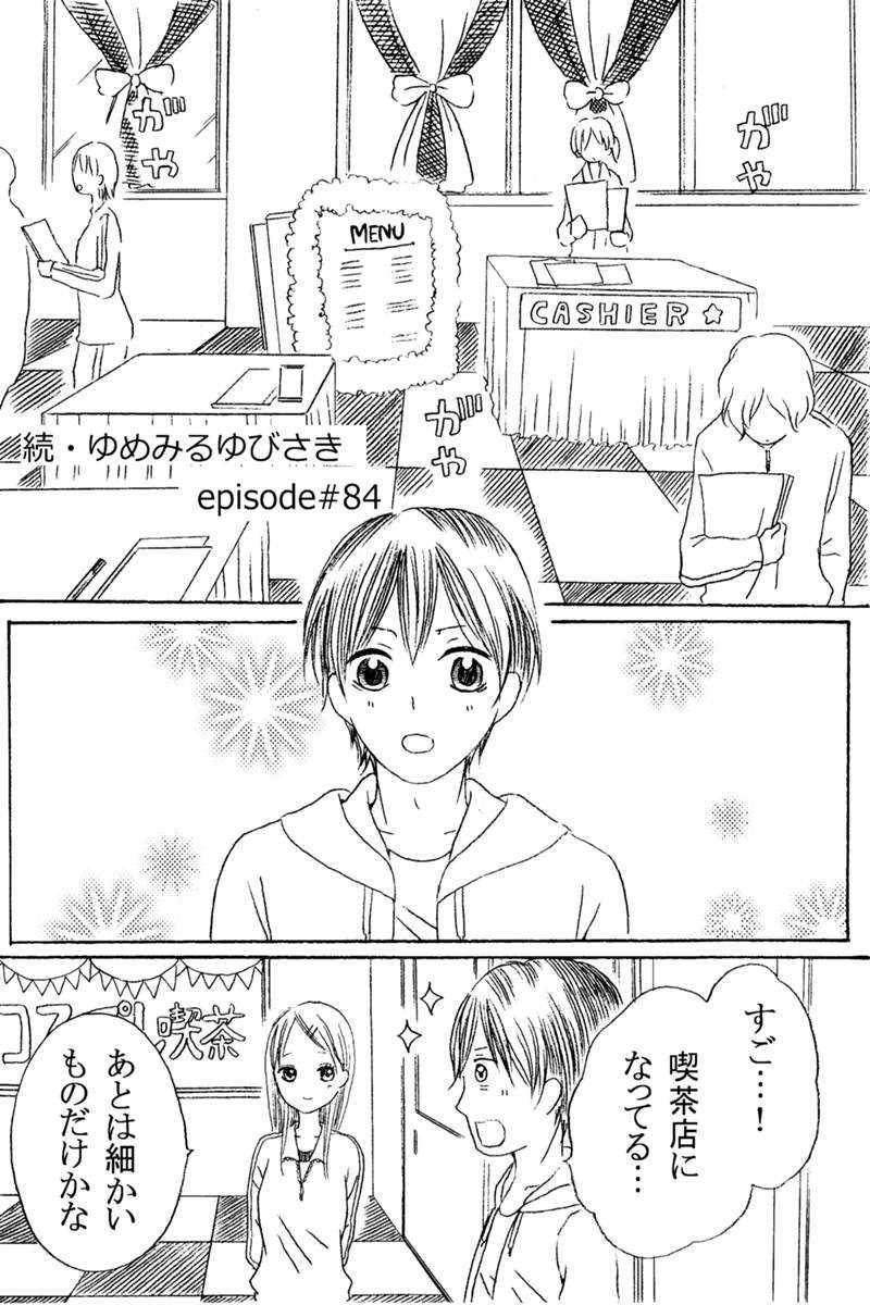 episode#84