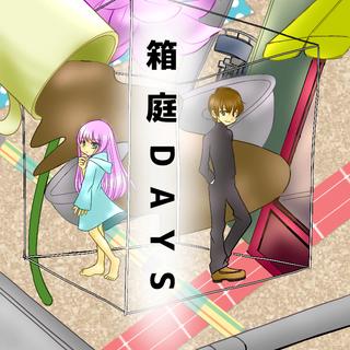 箱庭DAYS chapter2