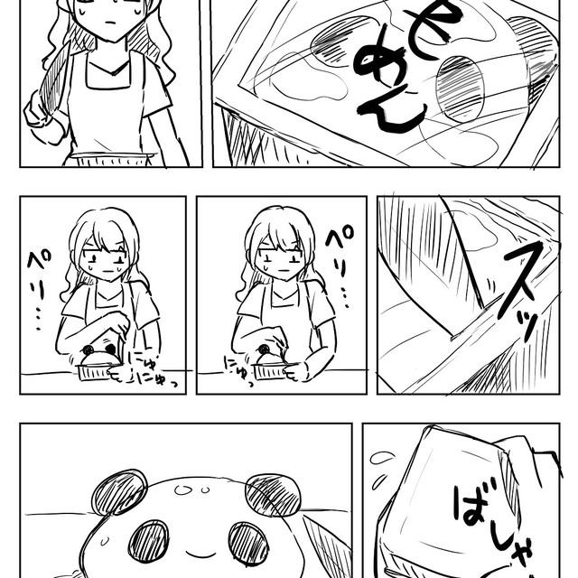 お豆腐がパンダに見える漫画
