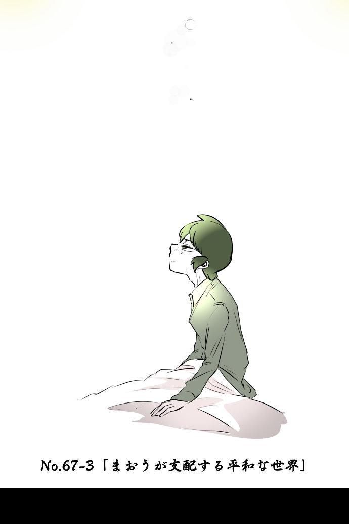 No.67-3「まおうが支配する平和な世界」
