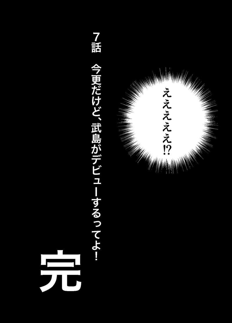今更だけど、武島がデビューするってよ!