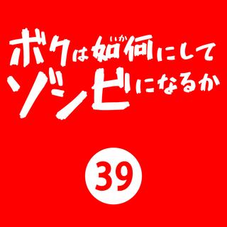 #39/腐敗(第355~362回)