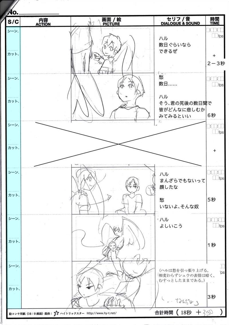 アニメ「雨上がりの虹」絵コンテ_01