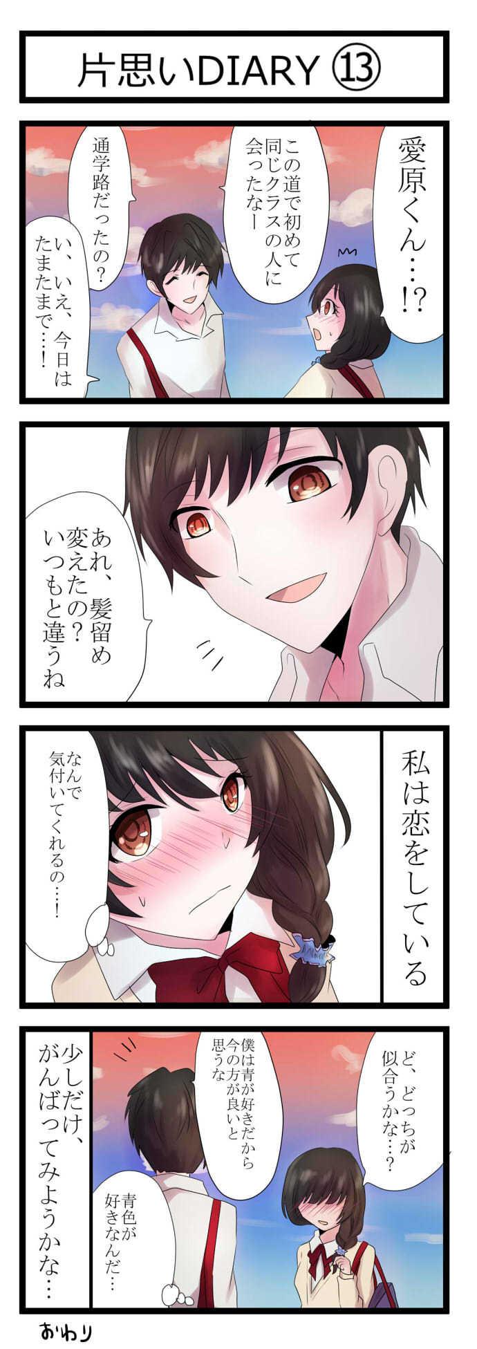 第11話 片思いDIARY