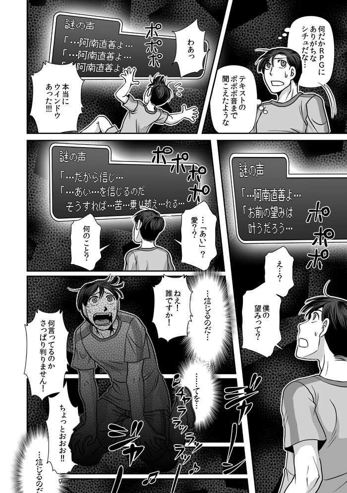 05:「ホラーゲームへようこそ!」第1話