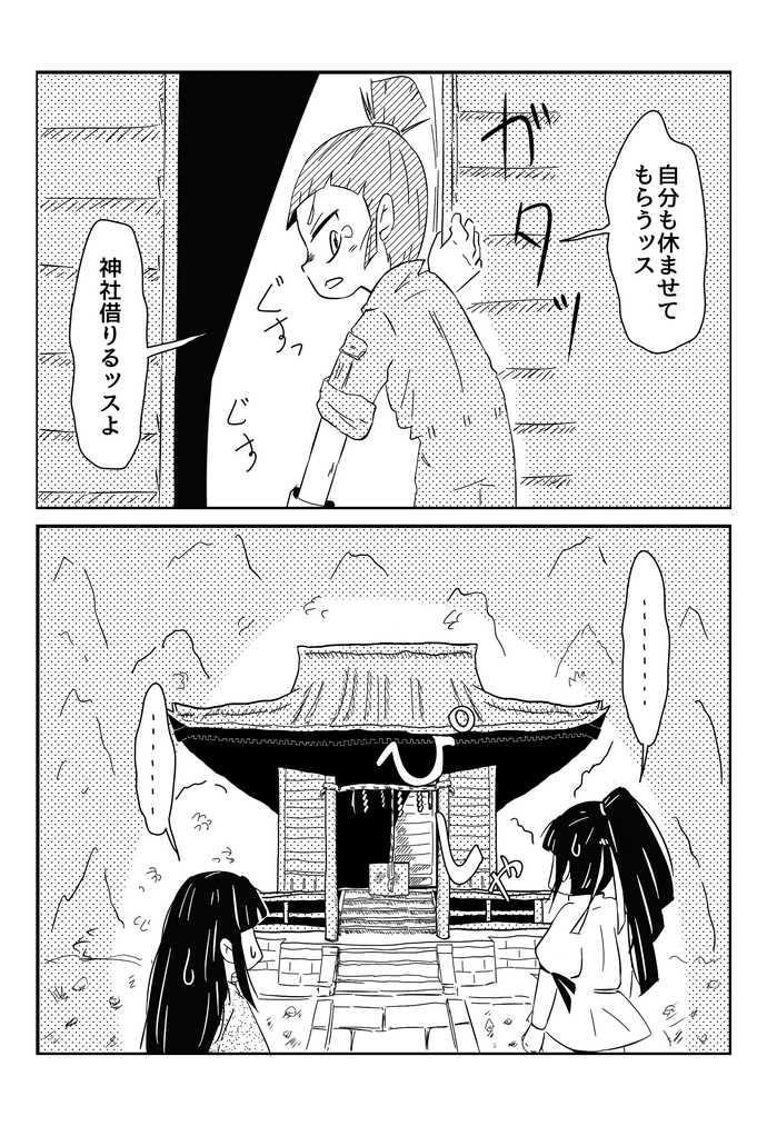 8話 磐座