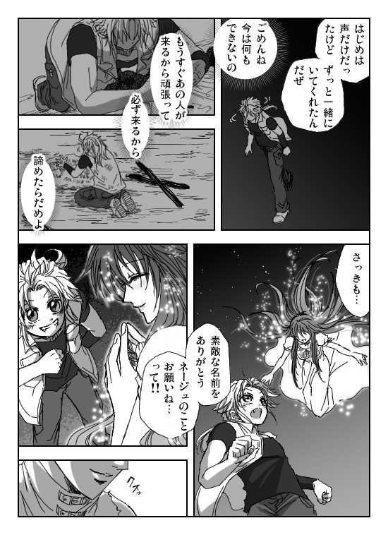 第8章 始まりの場所・後編