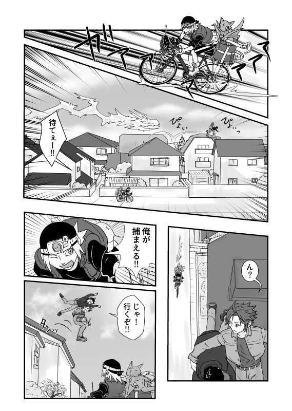 エレキヤ電竜編 後