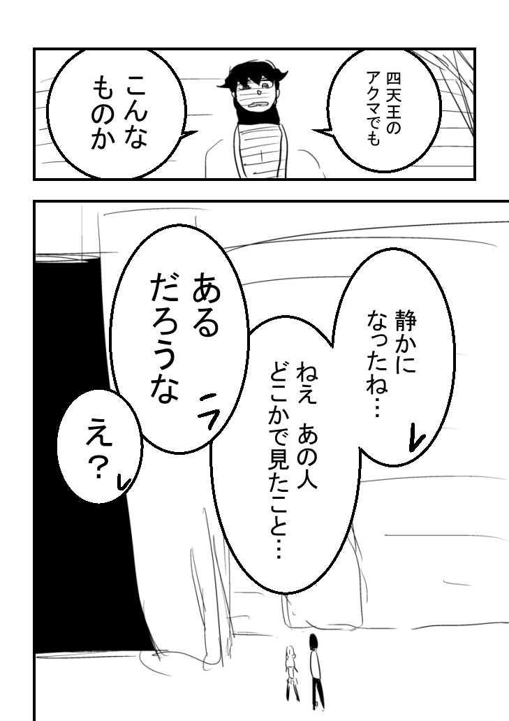 第1章 №13『ノーガスト』