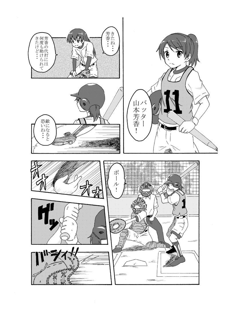 0話(中②)