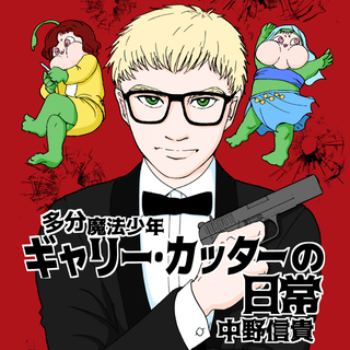 多分魔法少年ギャリー・カッターの日常Episode87
