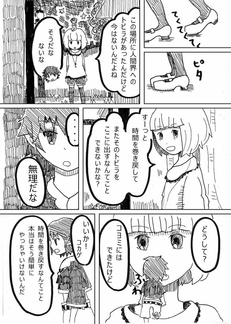 アイカギ屋 第2話 (6)帰ってきた人間界