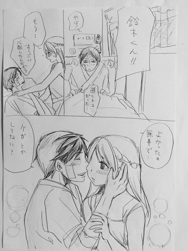 鈴木くんと田中さん  その後編10(最終話)