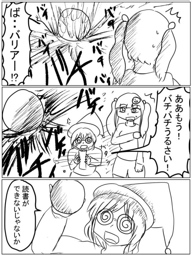 デスボール編8