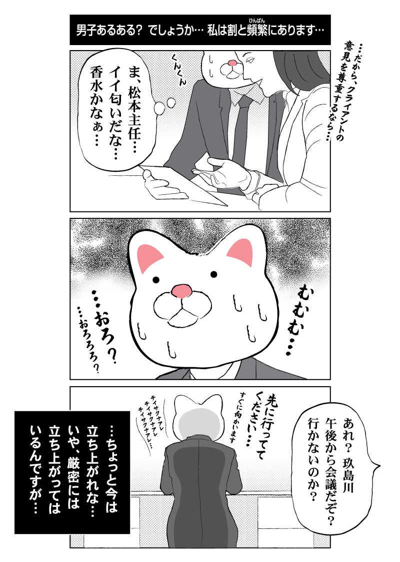 会社員 玖島川の日常 29