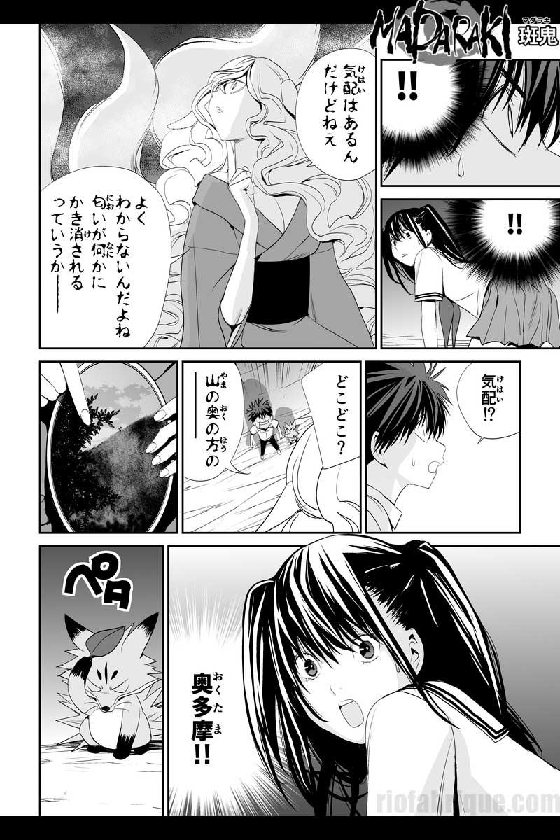 MADARAKI-斑鬼 #40 秘密(2)