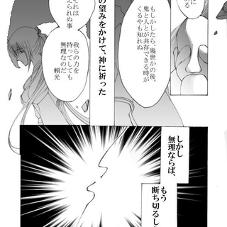 玉の緒・大江山編 6話目。