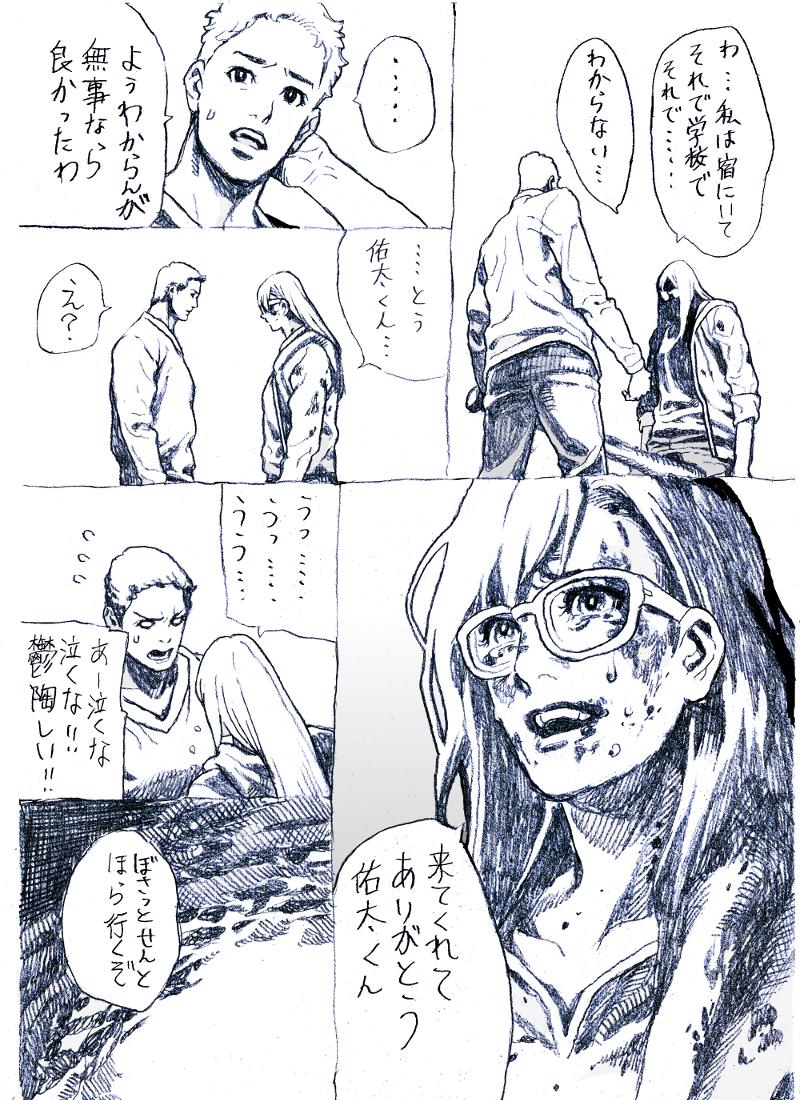 幽霊先生(終)