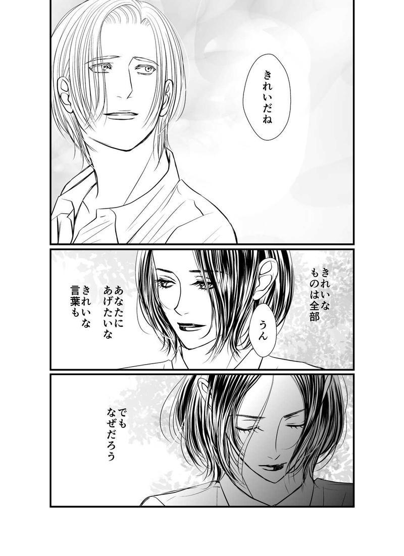 夏服23(終)